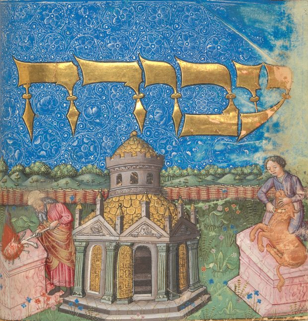 Illustration (detail) from The Book of Divine Service From the Mishneh Torah of Maimonides.